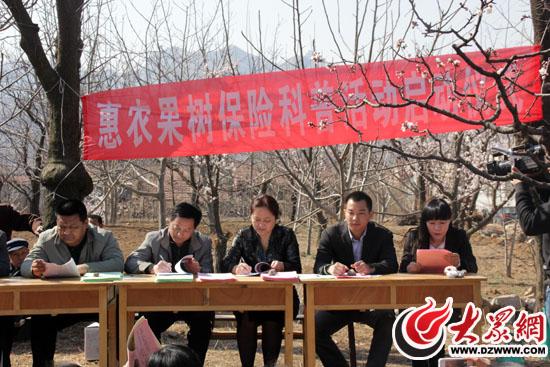 惠农果树保险助力长清林业发展