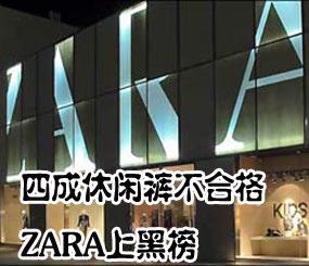 四成休闲裤不合格ZARA上黑榜