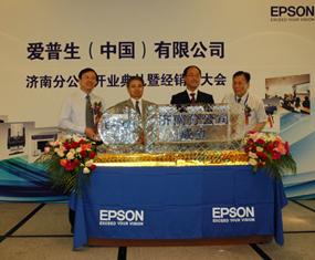 爱普生(中国)有限公司济南分公司成立