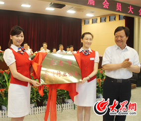 济南市金融行业协会揭牌成立