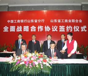 中国工商银行山东省分行与省工商联签订全面战略合作协议