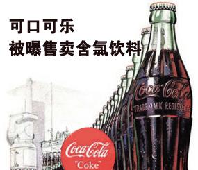 可口可乐被曝将含氯饮料当正品售 公司称系误传