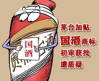 茅台加贴国酒商标初审获批 律师:有不正当竞争嫌疑
