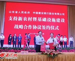 山东省政府与中国建设银行签署战略合作协议