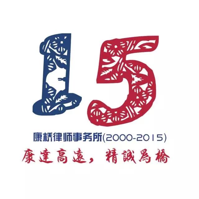 康桥律师事务所十五周年庆典晚会在山东省委党校举办