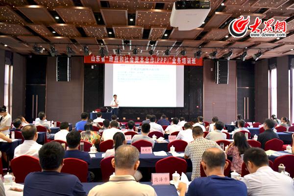 WWW_PPP36_GA_规范管理促发展 山东省财政厅举办ppp业务培训班