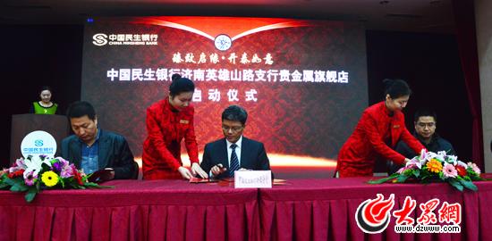 开业仪式上,民生银行济南分行与部分商户代表签约合作协议。