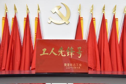 """恒丰银行菏泽分行喜获市级""""工人先锋号""""荣誉"""