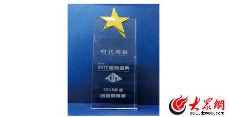 2015年度创新营销奖_副本.png