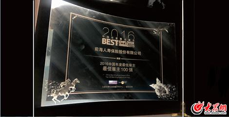 2016年度最佳雇主100强_副本.png