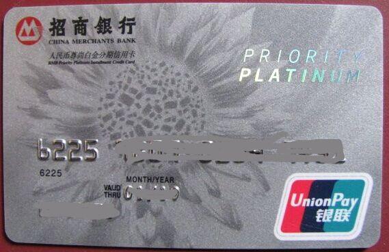 招商银行白金分期信用卡.jpg