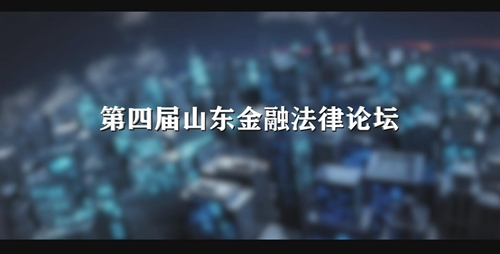 第四届山东金融法律论坛宣传片