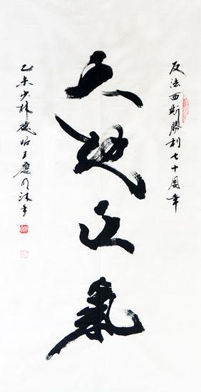 2-1王应明_副本.jpg