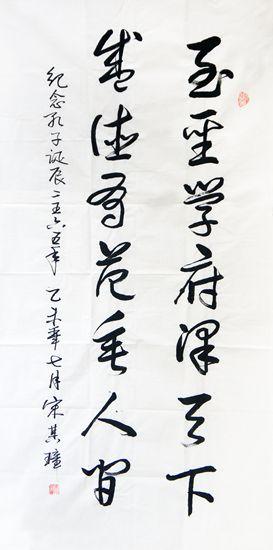 9-1宋其璋_副本.jpg