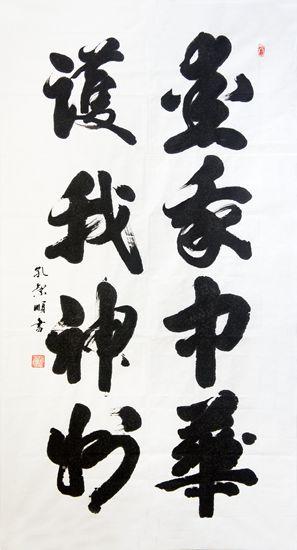 36-1孔繁顺_副本.jpg