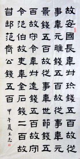 40-1王志_副本.jpg