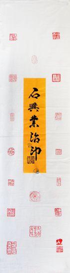 49-1石兴业_副本.jpg