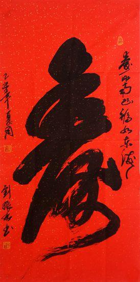54-1刘振水_副本.jpg