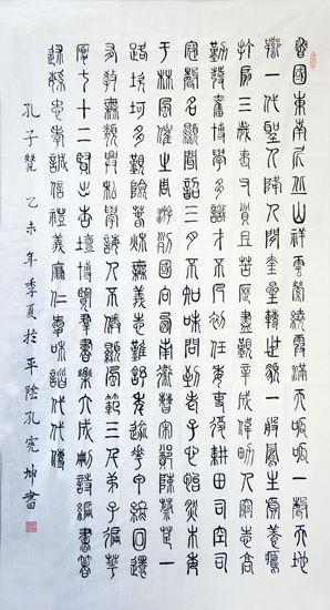 79-1孔宪坤_副本.jpg