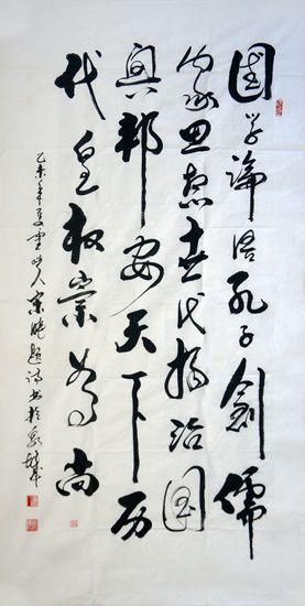 81-2宋晓_副本.jpg