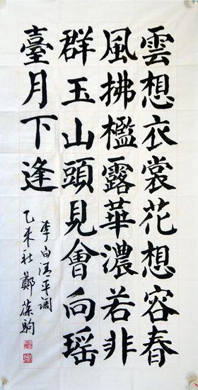 93-1郑葆驹_副本.jpg