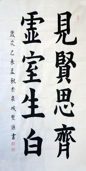 96-1谭双源_副本.jpg