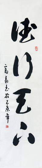 110谭富春_副本.jpg