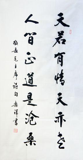 114-张乐祥_副本.jpg