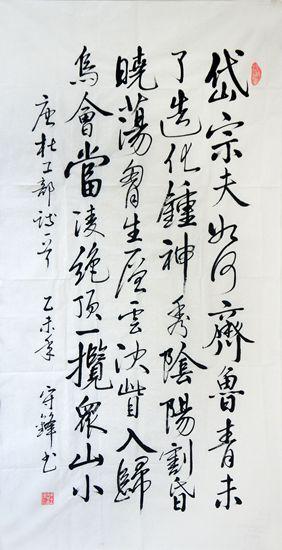 128-1庄守锋_副本.jpg