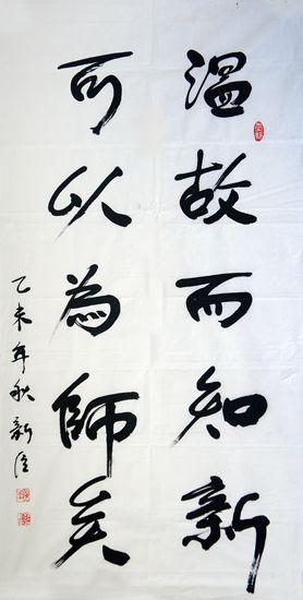 195-1郝新臣_副本.jpg