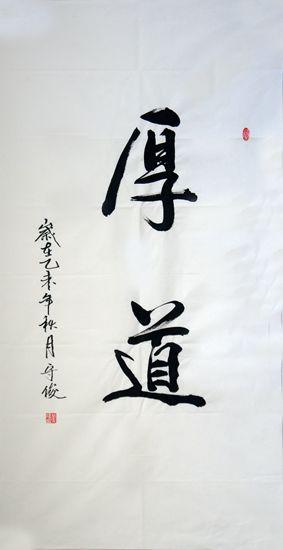 201-1苗守俊_副本.jpg
