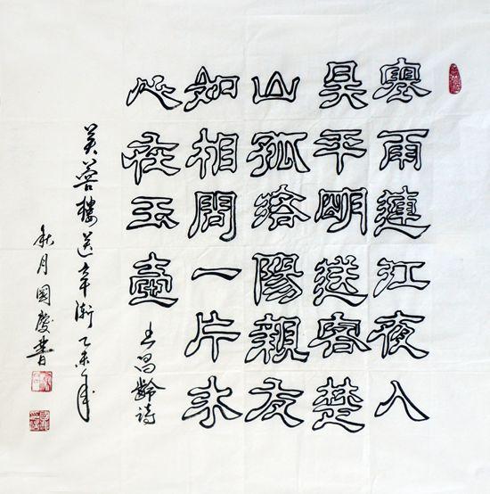 220梁国庆_副本.jpg