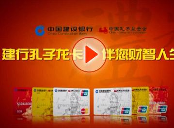 建行孔子龙卡宣传片