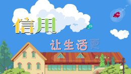 荣成市社会信用中心――信用让生活更美好――13206305699_Moment.jpg